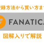 FANATICALの登録方法や買い方を図解入りで解説