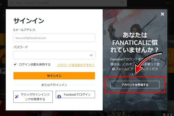 FANATICAL登録2