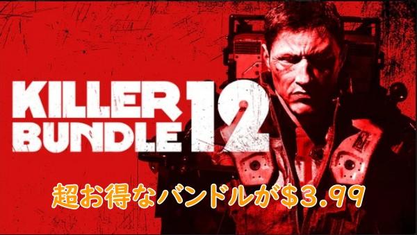 超お得なKiller Bundle12が発売開始