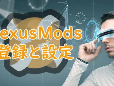 NexusModsの登録と設定方法図解入り