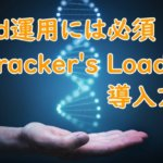 Stracker's Loader導入方法