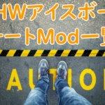 【MHW】アイスボーン対応!ソロ推奨のチートMod一覧