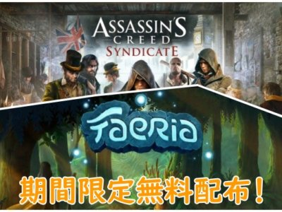 「Assassin's Creed Syndicate」「Faeria」が無料配布中!