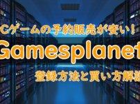 PCゲームキー販売サイト「Gamesplanet」の登録や買い方を図解入りで解説