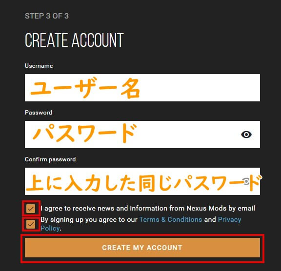 nexusmods登録ステップ5