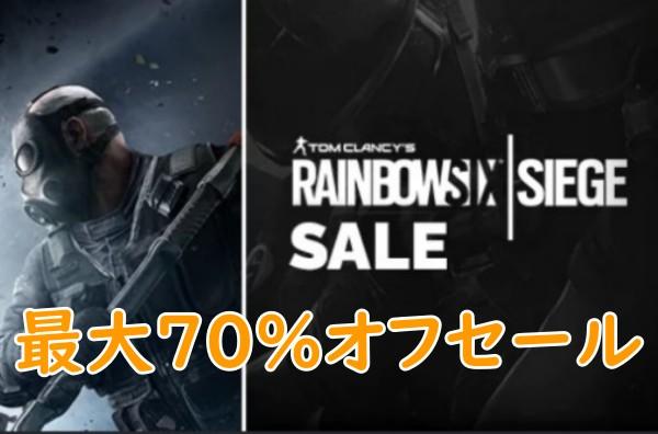 GMGで「Rainbow Six Siege」セール最大70%オフ