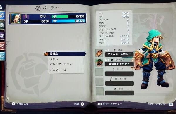 Battle Chasers: Nightwarが75%offセール【FANATICAL】