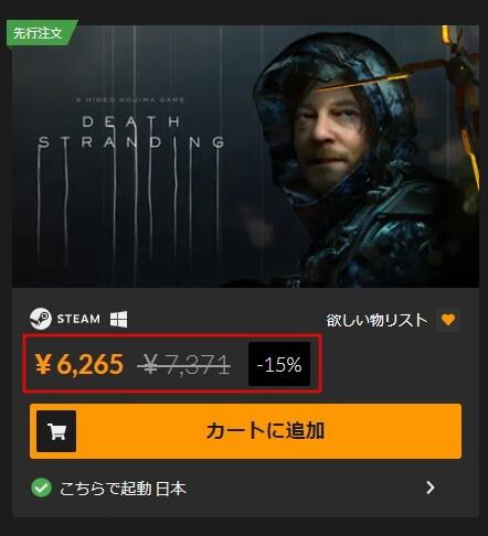 PC版デス・ストランディングが安い海外ゲームキー販売サイト比較FANATICAL