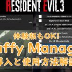 【RE:3】Mod管理には必須「Fluffy Manager」の導入方法と使い方(DEMO対応)