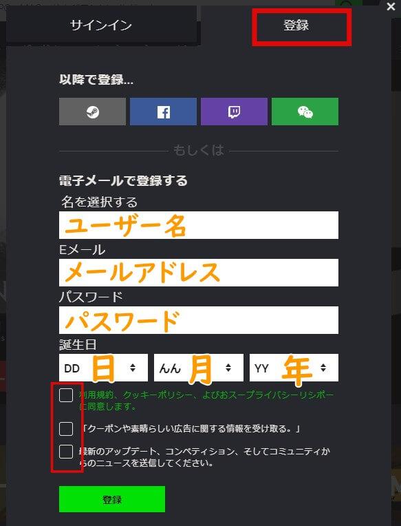 Green Man Gamingの登録方法と使い方を図解入りで解説10