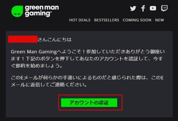 Green Man Gamingの登録方法と使い方を図解入りで解説11