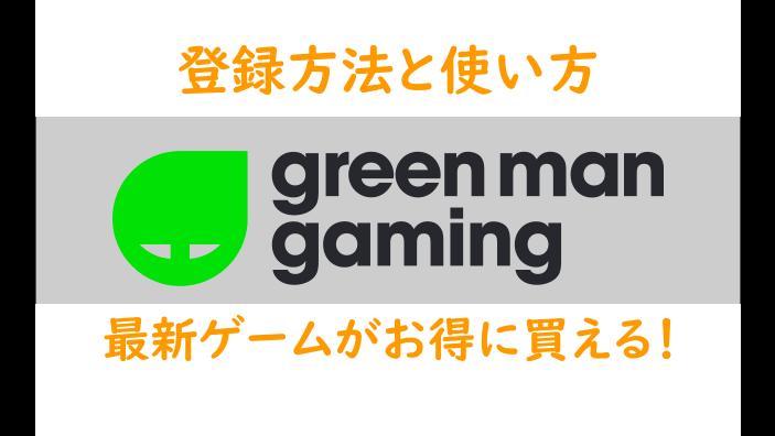 Green Man Gamingの登録方法と使い方