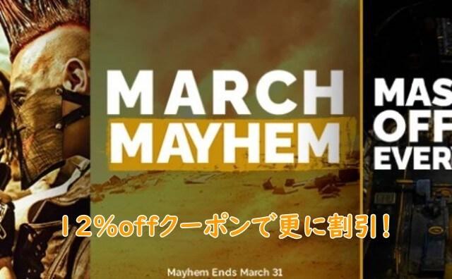Green Man Gaming「MARCH MAYHEMセール」開催中!クーポンで更に安くなる