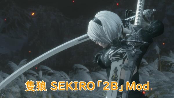 【2B Mod】2Bへ外見をリプレイスするModがあるゲーム特集SEKIRO