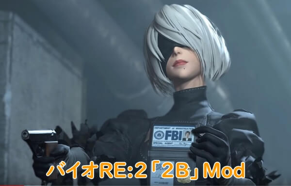 【2B Mod】2Bへ外見をリプレイスするModがあるゲーム特集バイオRE:2