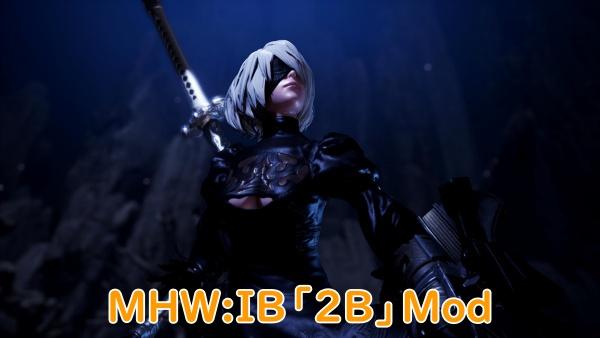【2B Mod】2Bへ外見をリプレイスするModがあるゲーム特集MHW