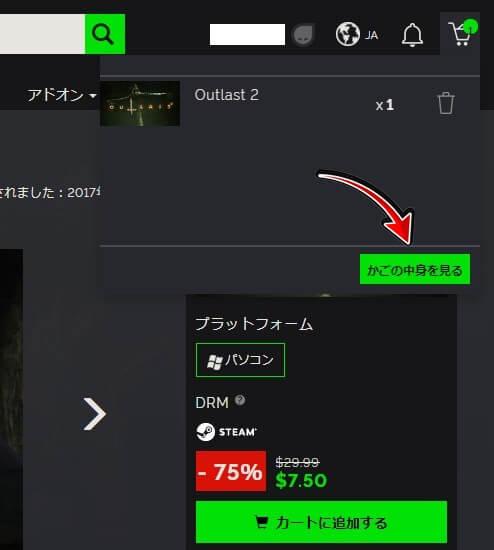 Green Man Gamingの登録方法と使い方2