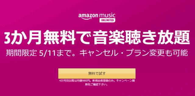 【2020年版】Amazon開催中のキャンペーン・セールまとめAmazon Music Unlimited