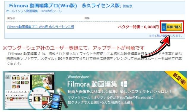 FilmoraX(フィモーラ10)永久使用プランを安く購入する方法