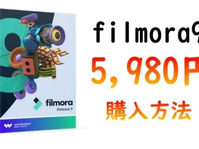 【最新版】Filmora9(フィモーラ9)を最安値で購入する方法top
