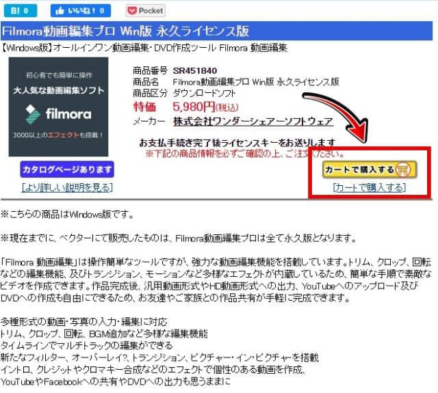【最新版】Filmora9(フィモーラ9)を最安値で購入する方法1
