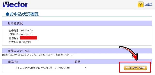 【最新版】Filmora9(フィモーラ9)を最安値で購入する方法3