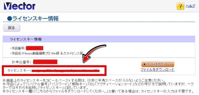 【最新版】Filmora9(フィモーラ9)を最安値で購入する方法4