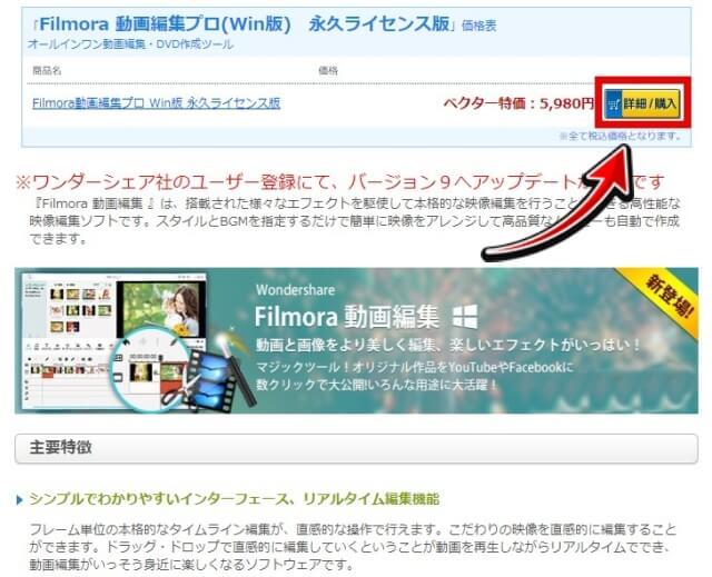 【最新版】Filmora9(フィモーラ9)を最安値5,980円で購入する