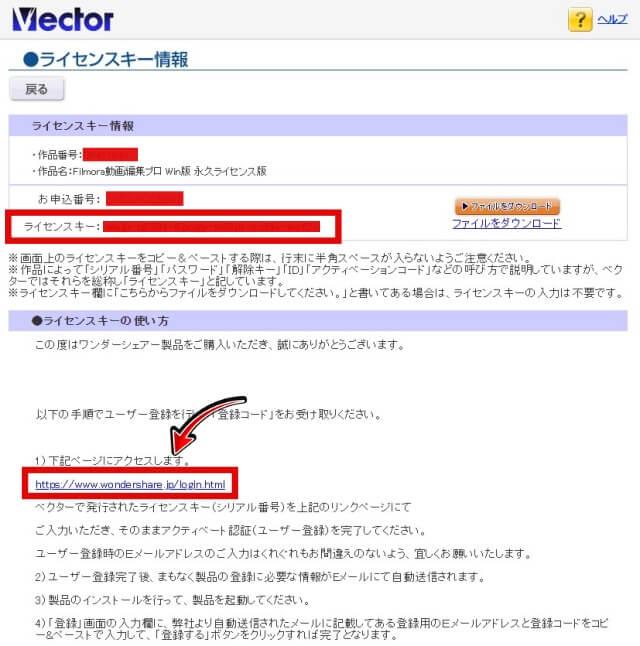 【最新版】Filmora9(フィモーラ9)を最安値で購入する方法5
