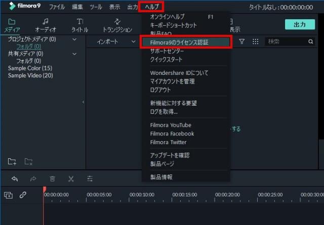 【最新版】Filmora9(フィモーラ9)を最安値で購入する方法8