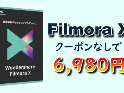 【2021年版】最新版Filmora(フィモーラ)を6,980円で購入する方法