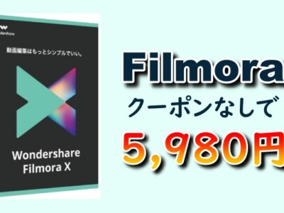 【2021年版】最新版Filmora(フィモーラ)を5,980円で購入する方法