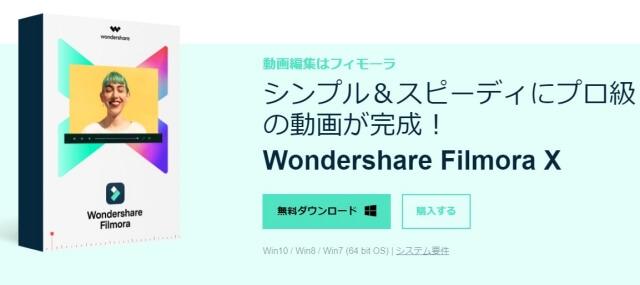 【2021年版】最新版FilmoraX(フィモーラ10)を5,980円で購入する方法