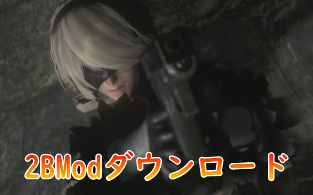 【RE:3】バイオRE3のジルを2Bに変更するMod1