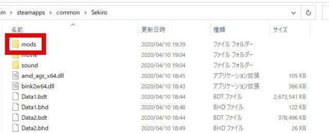 【SEKIRO】Mod導入に必須ツール「Sekiro Mod Engine」の導入方法3