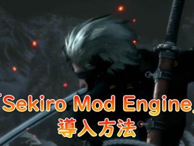 【SEKIRO】Mod導入に必須ツール「Sekiro Mod Engine」の導入方法アイキャッチ