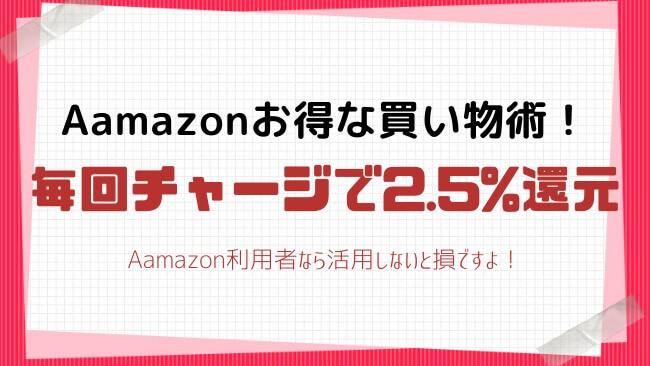 Aamazonでお得に買う方法