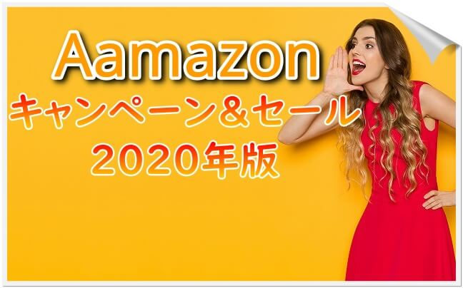 【2020年版】Amazon開催中のキャンペーン・セールまとめ