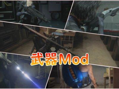 【RE:3】武器の見た目をいろいろ変更するMod