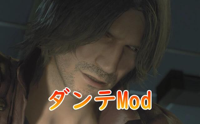 【RE:3】バイオRE3のカルロスをDMCダンテに変更するMod2