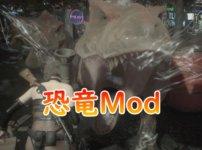 【RE:3】バイオRE3のゾンビを恐竜に変更するMod