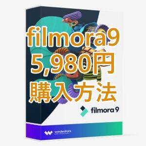 filmore9安い