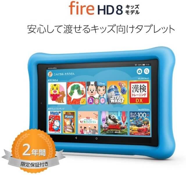 Fire HD8 キッズモデル6,000円OFF