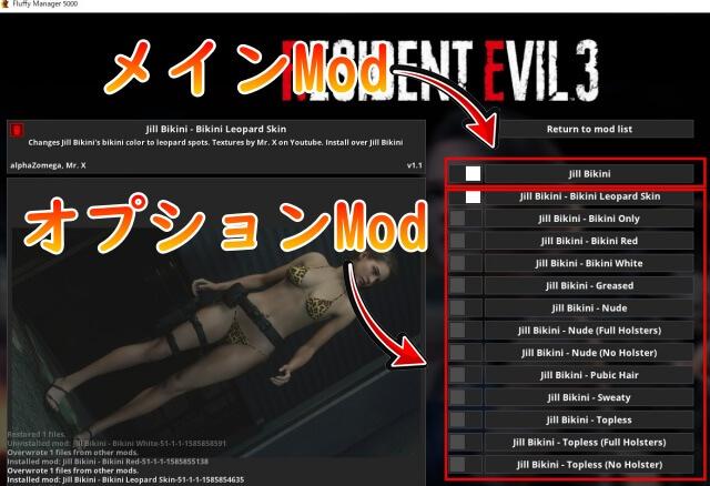 【RE:3】バイオRE3のジルをセクシーなビキニ姿にするMod2