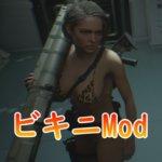 【RE:3】バイオRE3のジルをセクシーなビキニ姿にするMod3