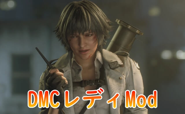 Mod re3 バイオ ハザード