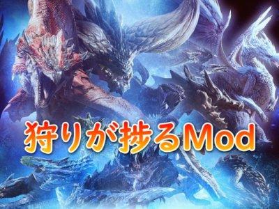 【MHW】アイスボーン対応!狩りが快適になるオススメMod