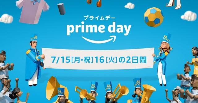 【2020年版】Amazon開催中のキャンペーン・セールまとめプライムデー