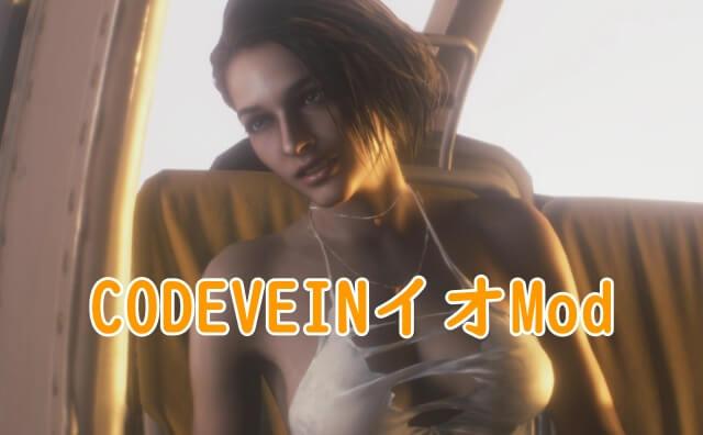 【RE:3】バイオRE3ジルをCODE VEINイオの衣装に変更するModTOP