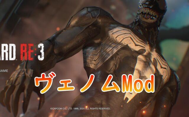 【RE:3】バイオ3のメネシスをヴェノムへリプレイスするMod